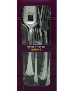 Royal Bright 8 Set Silver Look Cutlery