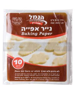 Hanemal 10 Sheets Pre-Cut Baking Paper